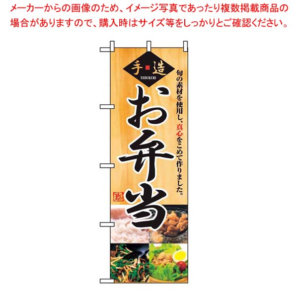春のコレクション 【まとめ買い10個セット品 2888】 お弁当 のぼり お弁当 2888, アイランドスタイル:b61622df --- hortafacil.dominiotemporario.com