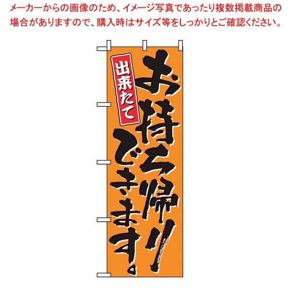 高い素材 【まとめ買い10個セット品 のぼり】 のぼり 571 お持ち帰りできます 571, アジアンマーケット KURISP:b987b53b --- supercanaltv.zonalivresh.dominiotemporario.com