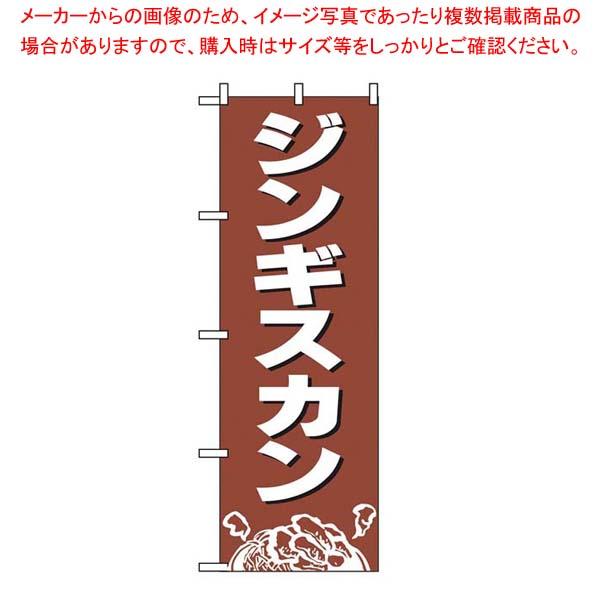 【まとめ買い10個セット品】 のぼり ジンギスカン 2164【 店舗備品・インテリア 】