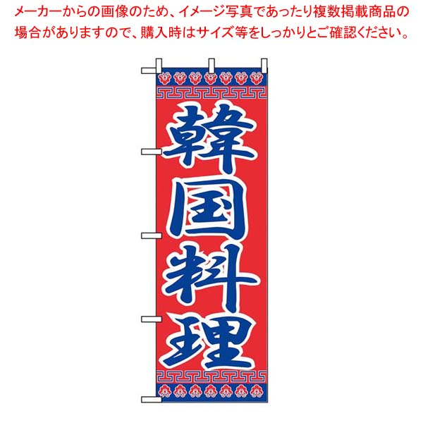 【まとめ買い10個セット品】 のぼり 韓国料理 323
