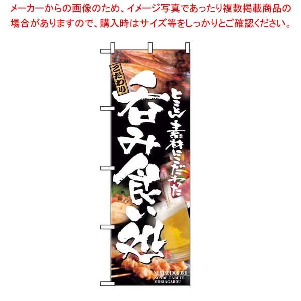 【まとめ買い10個セット品】 のぼり 呑み食い処 5995