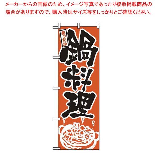【まとめ買い10個セット品】 のぼり 鍋料理 528