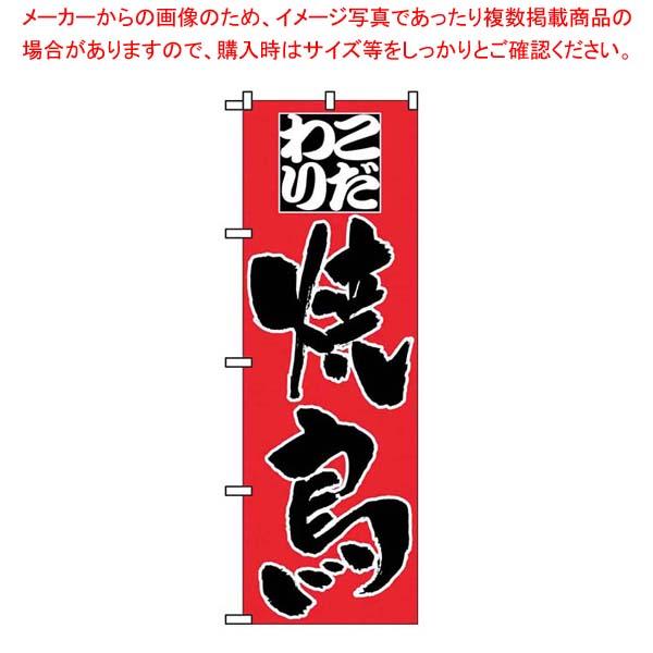 【まとめ買い10個セット品】 のぼり こだわり焼鳥 3373【 店舗備品・インテリア 】