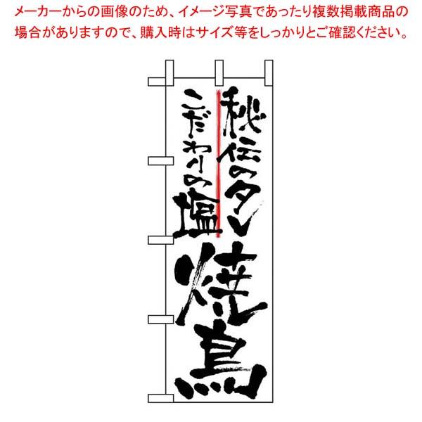 【まとめ買い10個セット品】 のぼり 秘伝のタレこだわりの塩焼鳥 2142