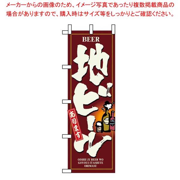 【まとめ買い10個セット品】 のぼり 地ビール 3170