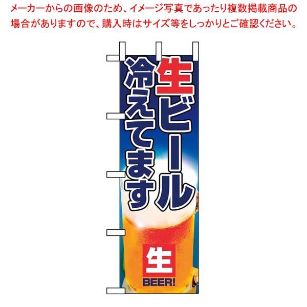 全日本送料無料 【まとめ買い10個セット品】 のぼり のぼり 1357 生ビール冷えてます 1357, 余市町:36b1dd0f --- rki5.xyz