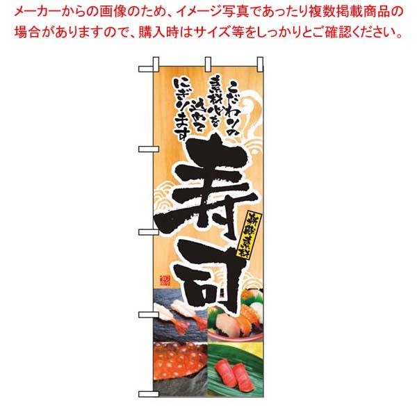 【まとめ買い10個セット品】 のぼり 寿司 2897