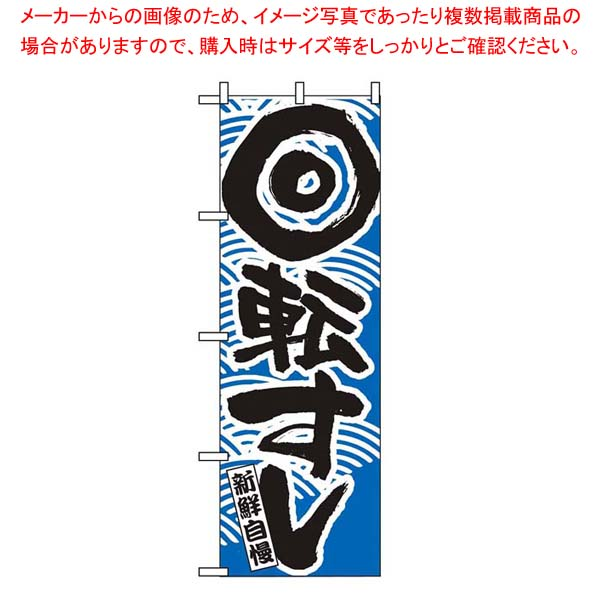 【まとめ買い10個セット品】 のぼり 回転寿司 青 2132【 店舗備品・インテリア 】