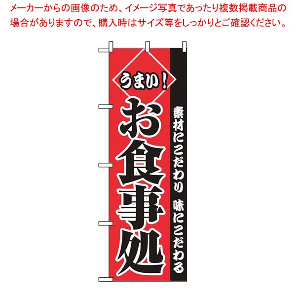 【まとめ買い10個セット品】 のぼり うまいお食事処 2278【 店舗備品・インテリア 】