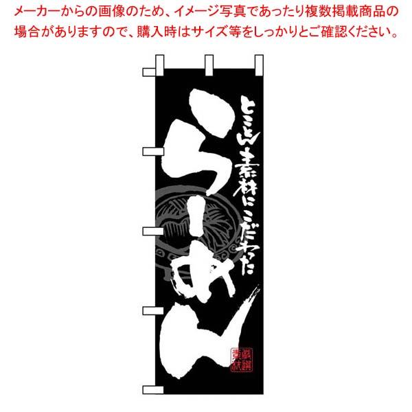【まとめ買い10個セット品】 のぼり らーめん 黒白 3111