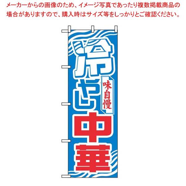 【まとめ買い10個セット品】 のぼり 冷やし中華 611