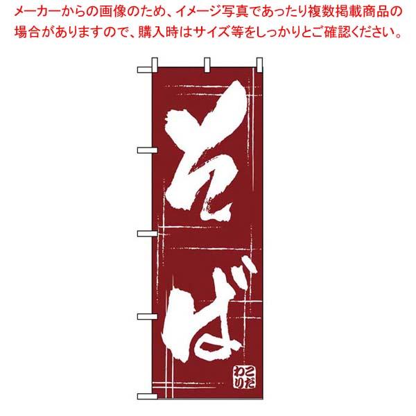【まとめ買い10個セット品】 のぼり そば 510