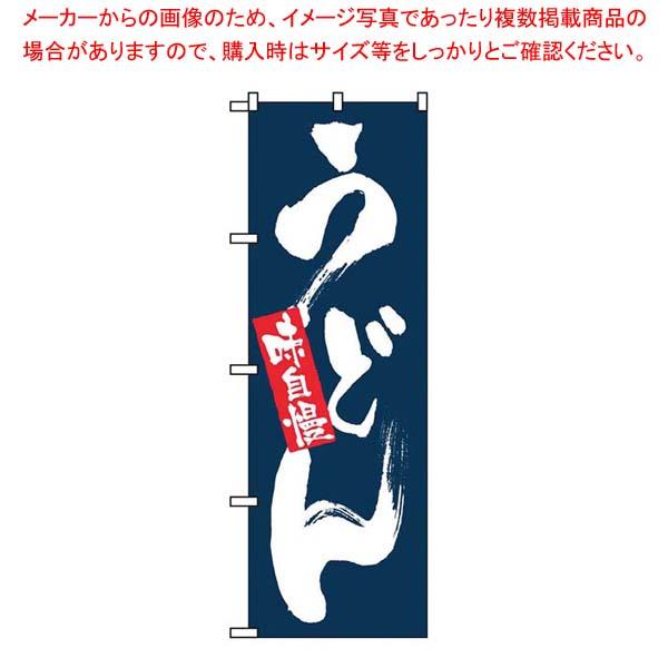 【まとめ買い10個セット品】 のぼり 味自慢 うどん 3371【 店舗備品・インテリア 】