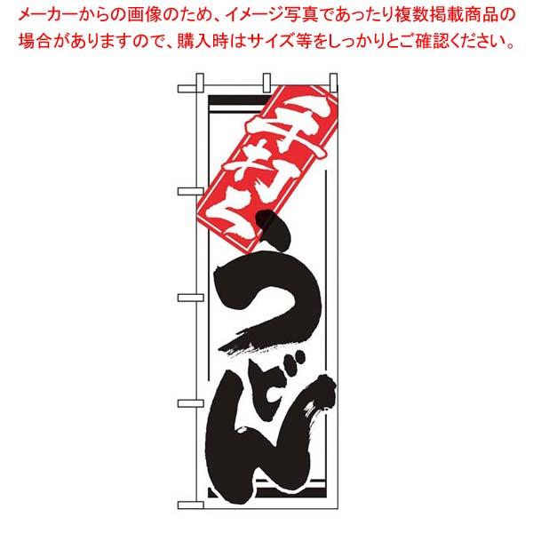 【まとめ買い10個セット品】 のぼり 手打ちうどん 619