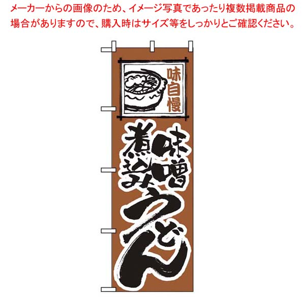 【まとめ買い10個セット品】 のぼり 味噌煮込みうどん 116