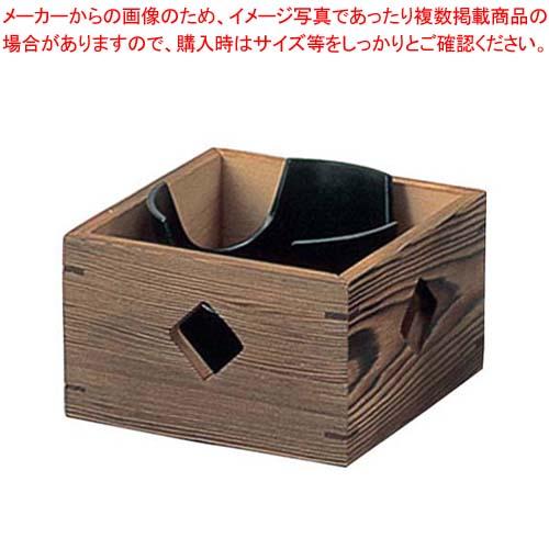 【まとめ買い10個セット品】 コンロ木枠 焼杉 小 4号 飛騨コンロ用(21169)【 卓上鍋・焼物用品 】