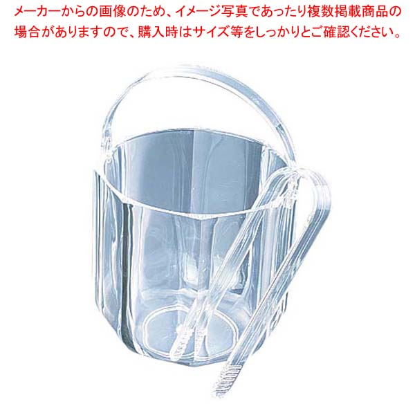 【まとめ買い10個セット品】 アクリル アイスバスケット クリア(トング付)KY-016