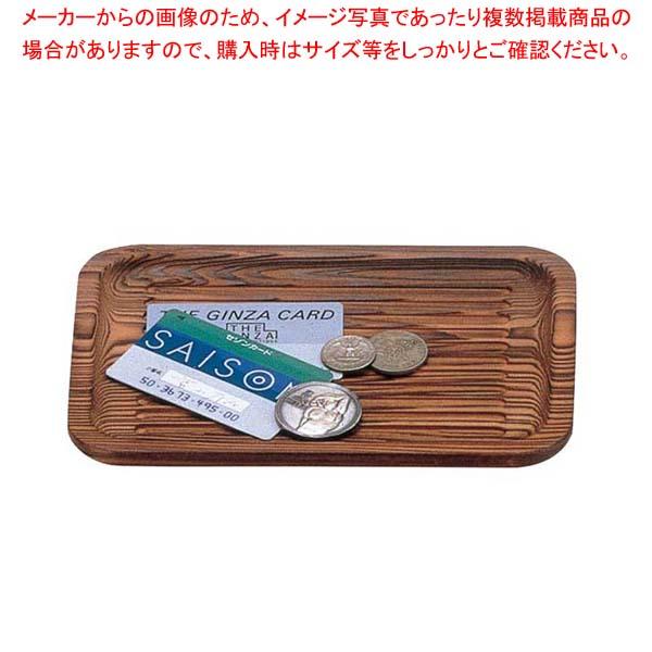 【まとめ買い10個セット品】 ネズコ 会計盆 N-701 大(220×150×H20)