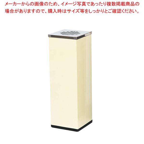 【まとめ買い10個セット品】 スモーキングスタンド NS88 アイボリー 角型