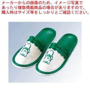 【まとめ買い10個セット品】 スリッパ 前閉じ S-1290 子供用22cm グリーン(010)【 ユニフォーム 】