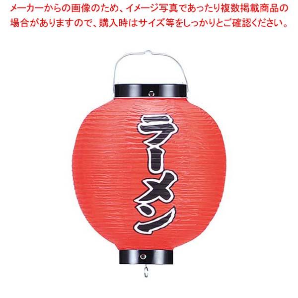 【まとめ買い10個セット品】 ビニール提灯 368 ラーメン 9号丸