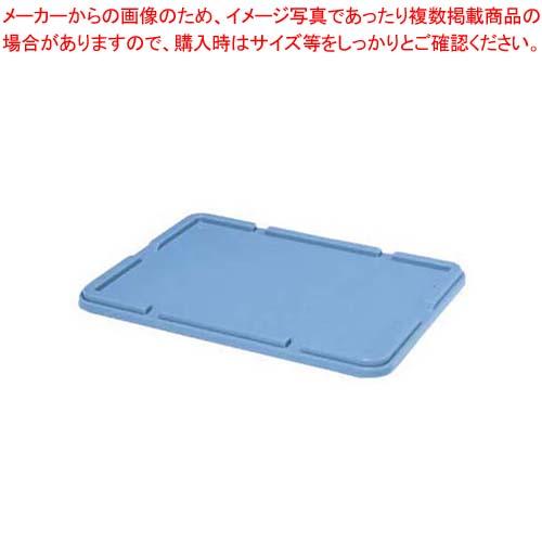 【まとめ買い10個セット品】 セキスイ ボックスコンテナー S-100用 蓋 ブルー PP製【 運搬・ケータリング 】
