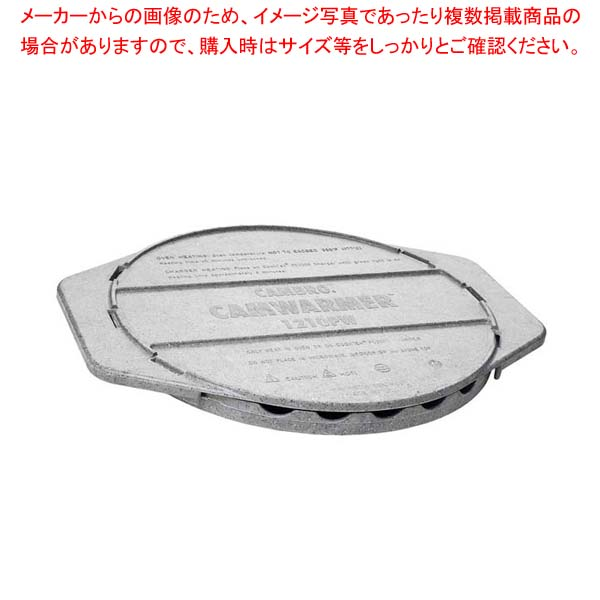 【まとめ買い10個セット品】 キャンブロ カムウォーマー 1210PW【 運搬・ケータリング 】