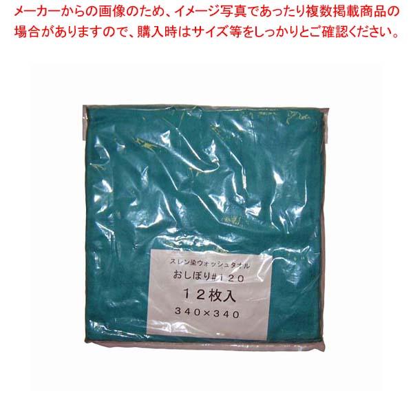 【まとめ買い10個セット品】 スレン染 ウォッシュタオル/おしぼり #120(12枚入)グリーン 340×340【 清掃・衛生用品 】