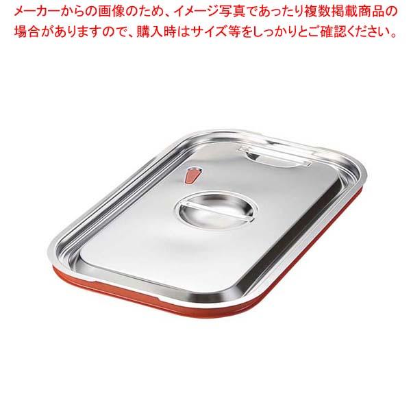 【まとめ買い10個セット品】 EBM 18-8 ガストロノームパン用シリコン付カバー 1/3【 ホテルパン・ガストロノームパン 】