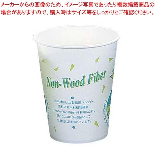 トーカン 非木材紙カップ SV-275(2500個入)【 厨房消耗品 】
