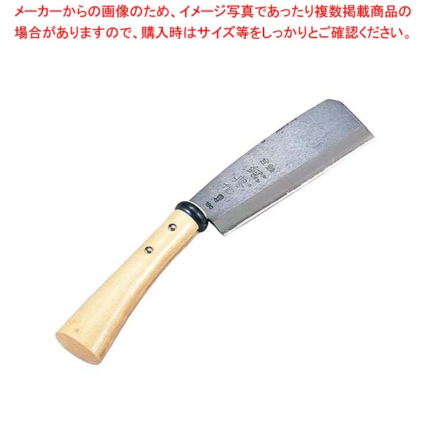 【まとめ買い10個セット品】 鋼付ナタ 地型 刃渡18cm