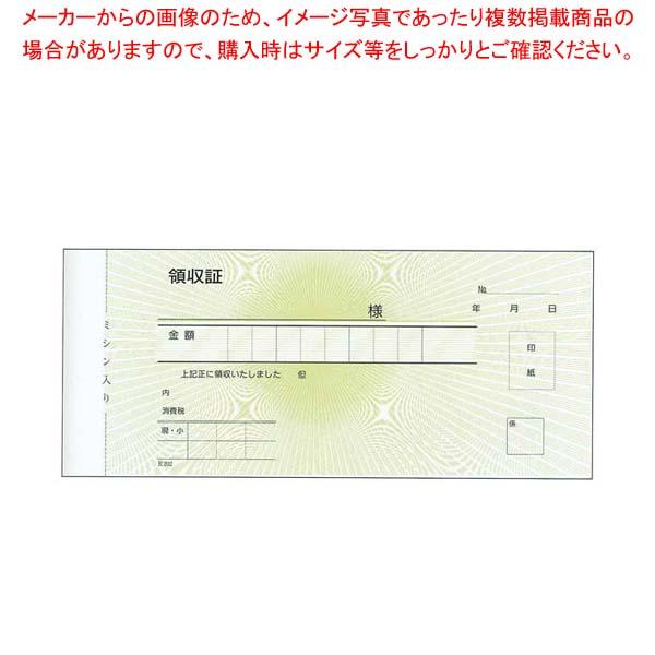 【まとめ買い10個セット品】 領収書 2枚複写 R202 紙幣判(50組20冊入)【 メニュー・卓上サイン 】