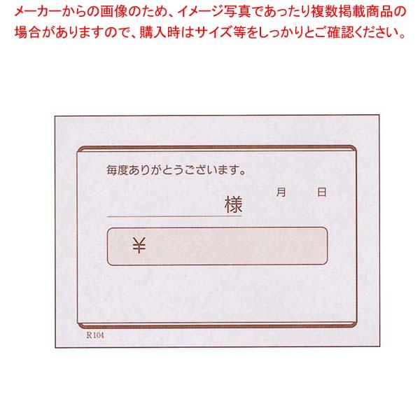 非売品 【まとめ買い10個セット品】 領収書 単式 単式 R104(100枚つづり40冊入)B8判, Asian Handmade House:47512b6a --- portalitab2.dominiotemporario.com