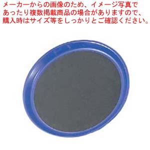 【まとめ買い10個セット品】 トラエックス ノンスキッドトレイ 丸 1471 ブルー φ279