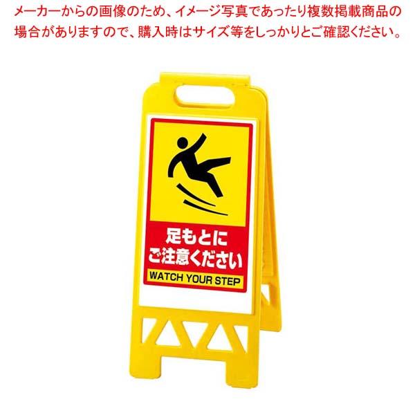 【まとめ買い10個セット品】 フロアユニスタンド 足もとにご注意下さい868-45BY両面
