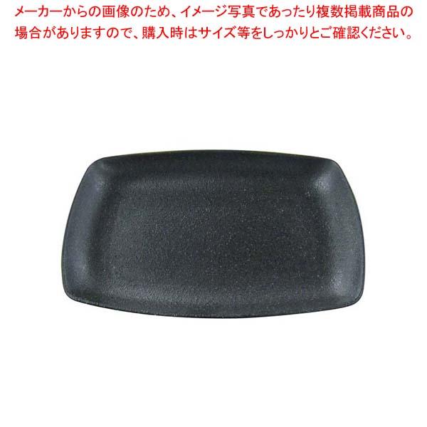 【まとめ買い10個セット品】 天目砂鉄 角皿 31cm