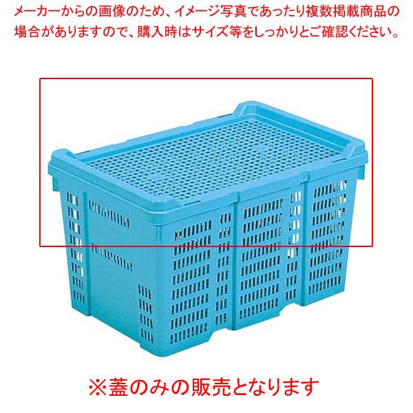 【まとめ買い10個セット品】 サンコー サンテナー A#39用 蓋 ブルー PP製【 運搬・ケータリング 】