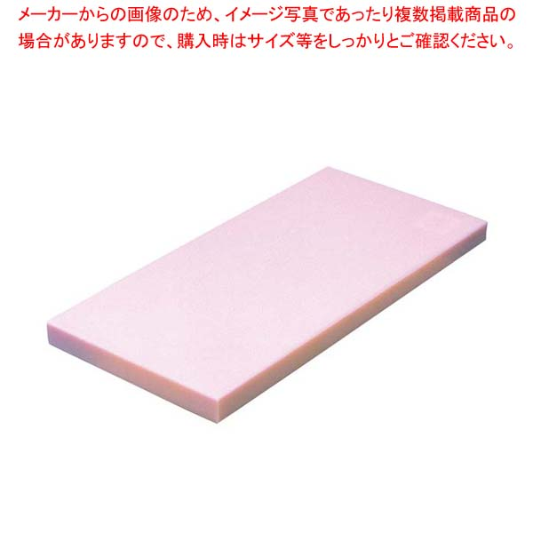 【まとめ買い10個セット品】 ヤマケン 積層オールカラーまな板 4号A 750×330×15 ピンク 【 まな板 カッティングボード 業務用 業務用まな板 】
