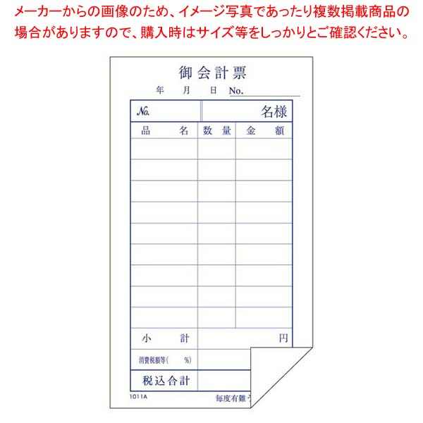 【まとめ買い10個セット品】 単式会計伝票 1011A 100枚綴り(10冊入)