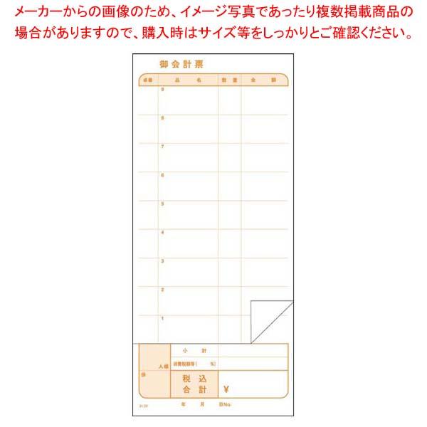 【まとめ買い10個セット品】 複写会計伝票 P7-F 2P50組(10冊入)【 メニュー・卓上サイン 】