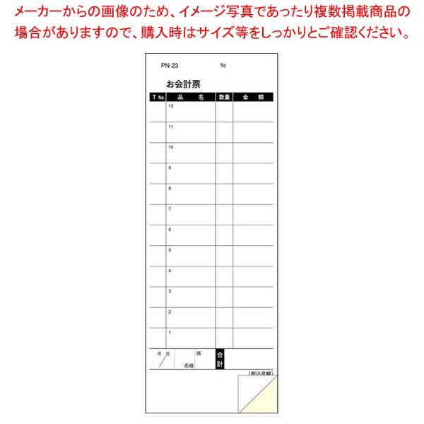 【まとめ買い10個セット品】 複写会計伝票 PN-23 2P500組 箱入