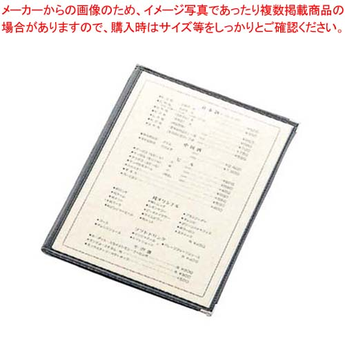 【まとめ買い10個セット品】 えいむ クリアテーピング メニューブック 合皮 LTB-44 黒 【 メニューブック メニュー表 業務用 】