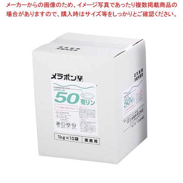 食器漂白用洗剤 メラポン 10kg Y-50 低温用(有リン)【 清掃・衛生用品 】