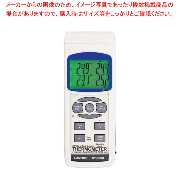 【まとめ買い10個セット品】 カスタム 4チャンネル デジタル温度計 CT-05SD【 温度計 業務用 クッキング温度計 】