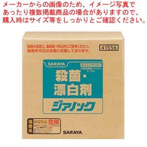 【まとめ買い10個セット品】 殺菌漂白剤 ジアノック 20kg 41556 コック付【 清掃・衛生用品 】