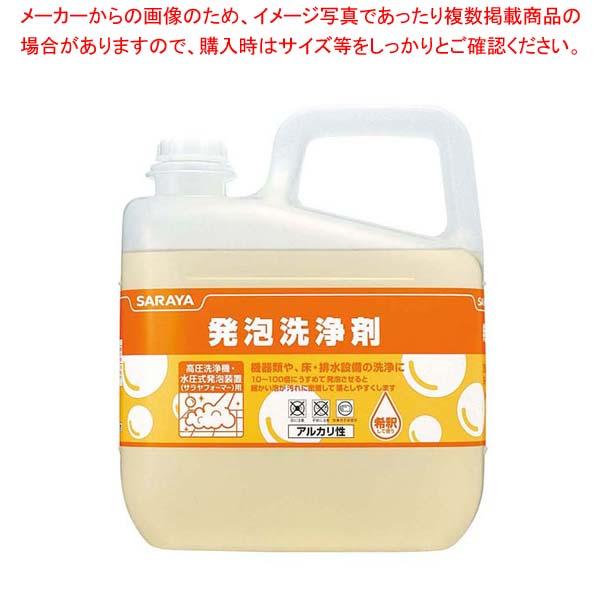 【まとめ買い10個セット品】 サラヤ 発泡洗浄剤 5kg サラヤ 5kg 発泡洗浄剤 50226, マキノチョウ:de4c28e1 --- sunward.msk.ru