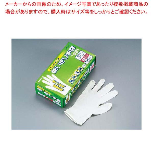 【まとめ買い10個セット品】 エステー ニトリル手袋 ホワイト NO.981 粉付(100枚入)S