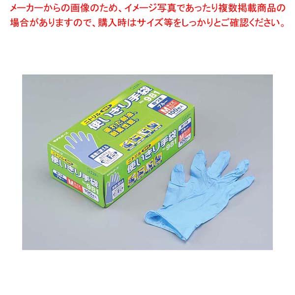 【まとめ買い10個セット品】 エステー 二トリル手袋 ブルー NO.981 粉付(100枚入)S