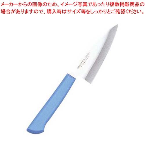 【まとめ買い10個セット品】 マスターコック 抗菌カラー庖丁 小出刃両刃 MCKK105 ブルー