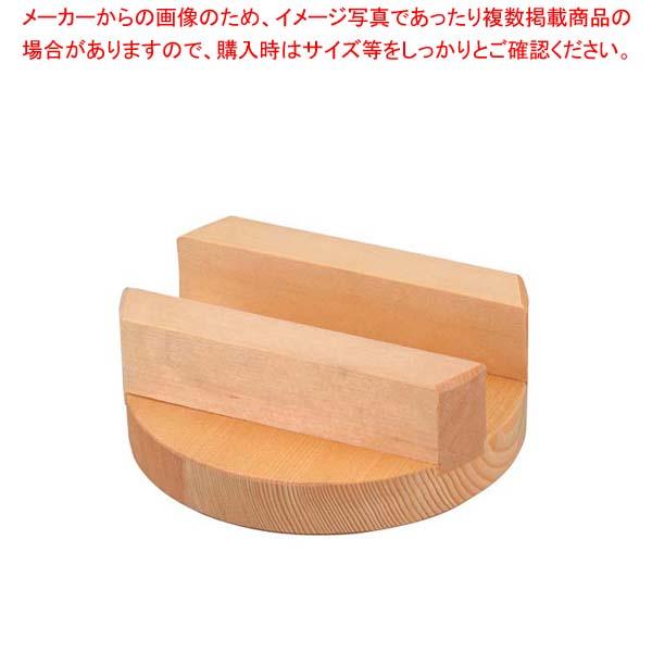 【まとめ買い10個セット品】 アラスカ桧 小釜専用 木蓋 28cm(釜26cm用)